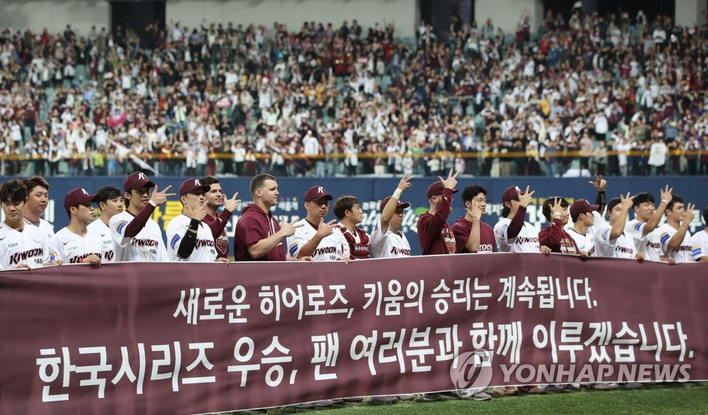 In this file photo from Oct. 17, 2019, members of the Kiwoom Heroes celebrate winning the second round Korea Baseball Organization playoff series over the SK Wyverns at Gocheok Sky Dome in Seoul. (Yonhap)