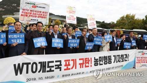 (3rd LD) S. Korea decides to give up developing country status at WTO