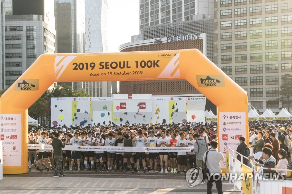 S. Korea holds 'Ultra Trail Running Race'