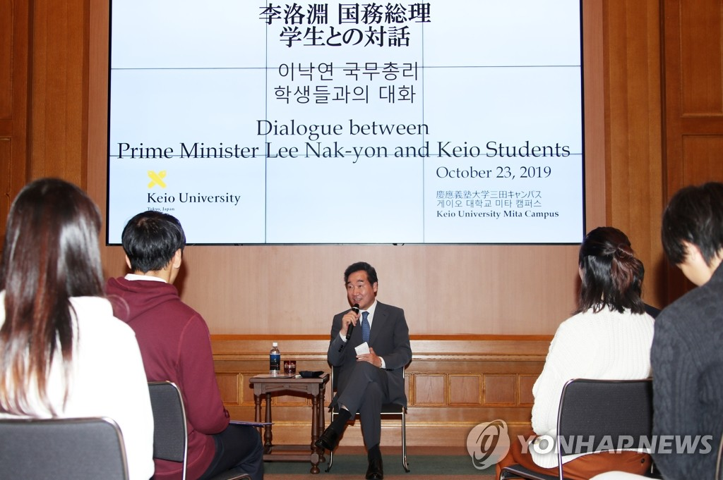 South Korean Prime Minister Lee Nak-yon (C) answers questions from Japanese college students at Keio University in Tokyo on Oct. 23, 2019. (Yonhap)