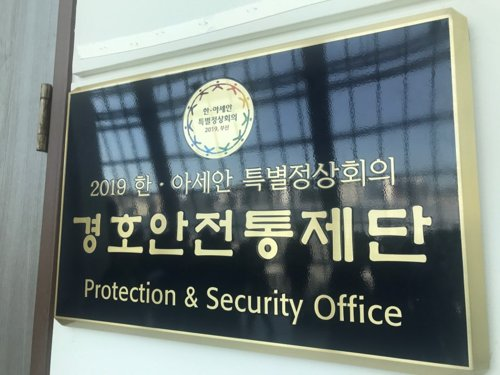 Security office for S. Korea-ASEAN summit