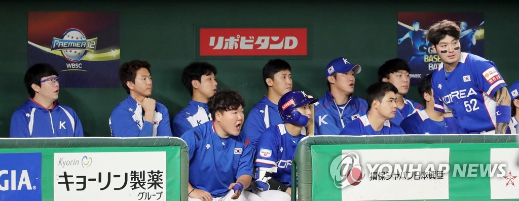 South Korean players and coaches watch their team in action against Japan in the final of the World Baseball Softball Confederation (WBSC) Premier12 at Tokyo Dome in Tokyo on Nov. 17, 2019. (Yonhap)