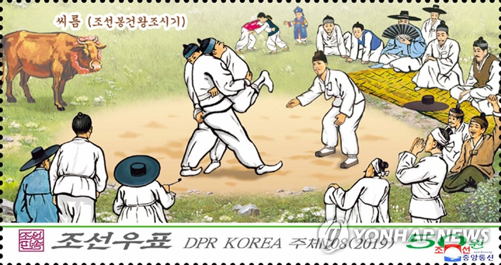 N. Korea issues stamps on folklore, culinary culture