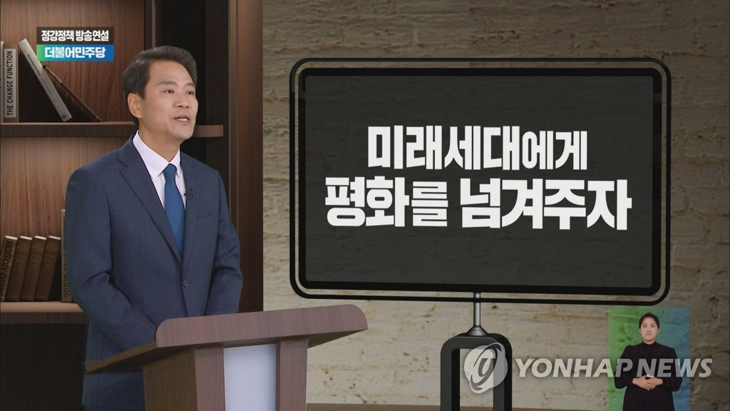 Im Jong-seok, former presidential chief of staff, delivers a keynote speech on the ruling Democratic Party's policy visions on Jan. 21, 2020, in this photo captured from Yonhap News TV. (PHOTO NOT FOR SALE) (Yonhap)