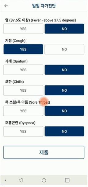 보건복지부, 신종코로나 '자가진단 애플리케이션' 공개