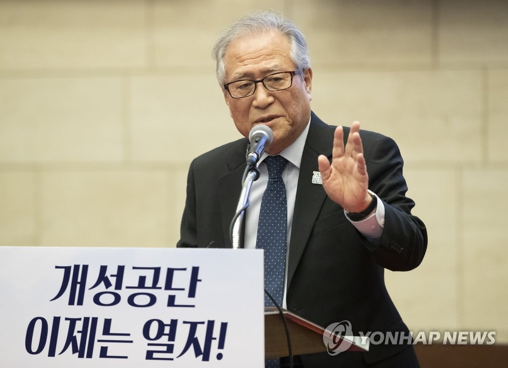 This file photo shows Jeong Se-hyun, executive vice chairman of the presidential National Unification Advisory Council, speaking during a meeting in Seoul on Feb. 11, 2020, to call for the reopening of the shuttered joint industrial complex in the North Korean city of Kaesong. (Yonhap)