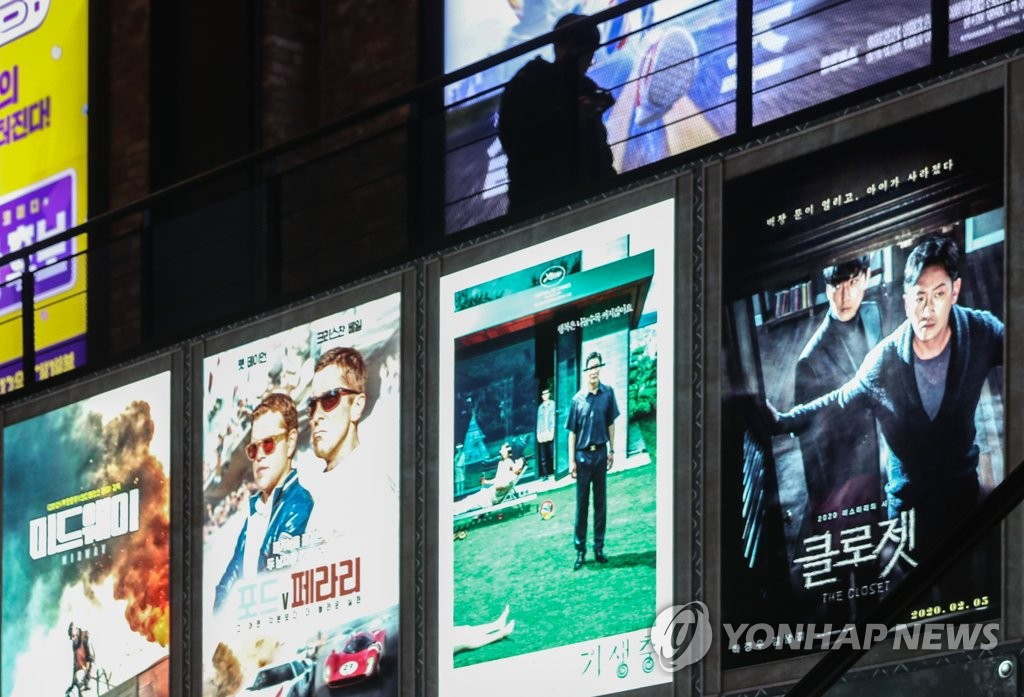 This file photo, taken on Feb. 11, 2020, shows movie posters on an electronic board at a CGV theater in Seoul. (Yonhap)