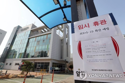 Library in Busan closes over coronavirus