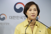 (2nd LD) S. Korea to postpone new school year as coronavirus spikes