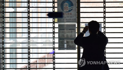 Coronavirus disrupts S. Korean parliament, judiciary, gov't operations