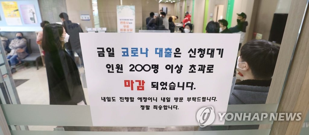 In the photo, taken March 4, 2020, a makeshift signboard at a bank in Daegu, one of the epicenters of the new coronavirus in South Korea, located some 300 kilometers south of Seoul, says the line for counseling on special loans for businesses hit by the virus outbreak has closed for the day with more than 200 people already standing in line. (Yonhap)