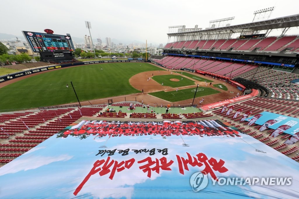 This file photo from May 5, 2020, shows the start of the 2020 Korea Baseball Organization season opening game between the home team Kia Tigers and the Kiwoom Heroes at Gwangju-Kia Champions Field in Gwangju, 330 kilometers south of Seoul. (Yonhap)