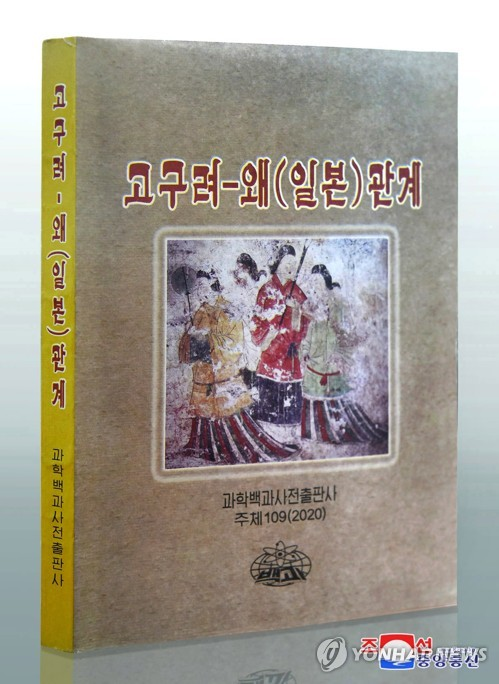 N. Korean book on Koguryo-Japan ties