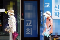 (4th LD) S. Korea again gripped by church-linked cluster infections in greater Seoul area