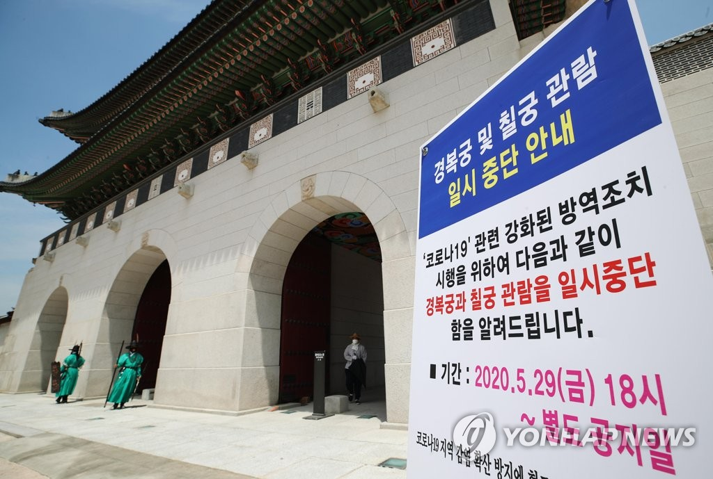 This photo, taken on June 14, 2020, shows a sign informing visitors of the extended closure of Gyeongbok Palace in central Seoul due to the new coronavirus outbreak as the government has decided to indefinitely impose stronger infection preventive measures in the greater Seoul area. (Yonhap)