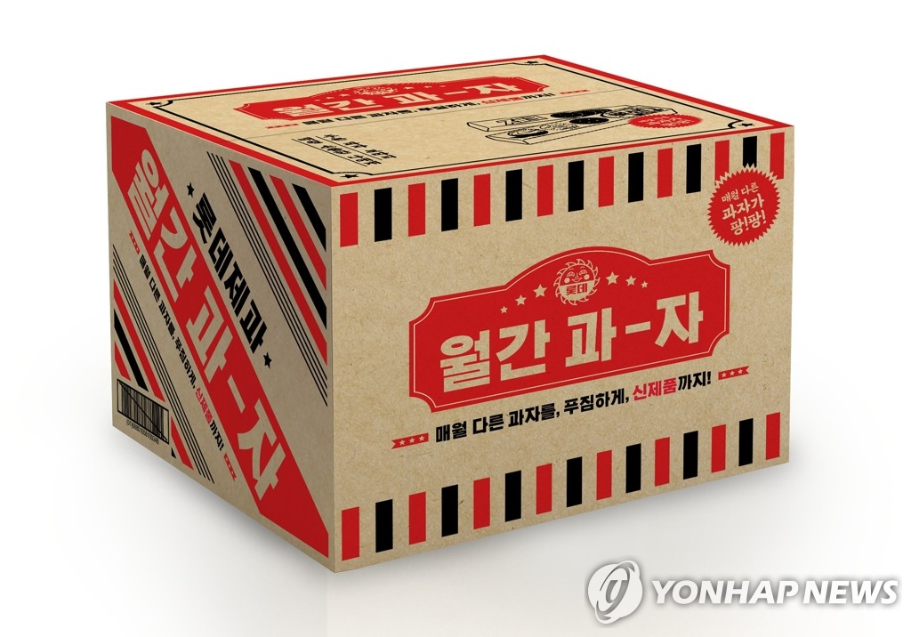 This photo, provided by Lotte Confectionery Co. on June 17, 2020, shows a box of snacks for its newly launched monthly subscription service. (PHOTO NOT FOR SALE) (Yonhap).