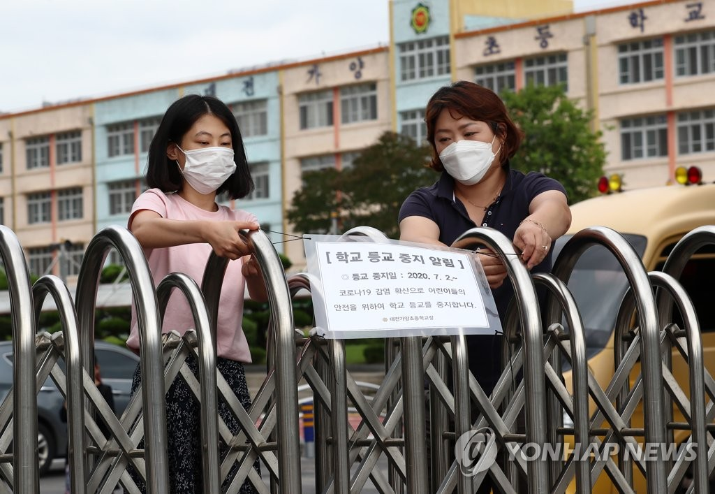 Officials at an elementary school in Daejeon, 164 kilometers south of Seoul, put up a sign on the front gate on July 1, 2020, that reads offline classes are temporarily suspended over the outbreak of the new coronavirus. (Yonhap)