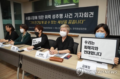 News conference for Seoul mayor accuser