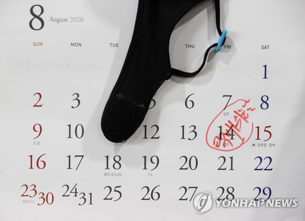 """Day when delivery is not available"" is marked on a calendar at a logistics center in central Seoul on Aug. 14, 2020. (Yonhap)"