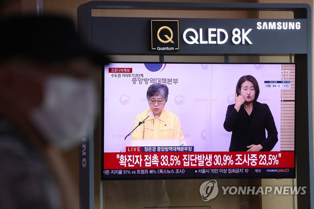 A coronavirus briefing is broadcast on TV at Seoul Station in the capital on Sept. 14, 2020. (Yonhap)