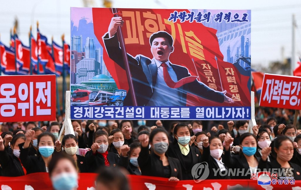 N. Korea urges all-out push for '80-day campaign' without outside help