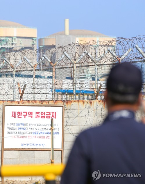 Audit report of Wolseong-1 reactor