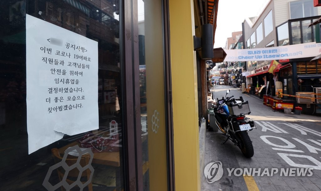 This photo shows a notice announcing the temporary closure of a business in Itaewon, Seoul, on Oct. 26, 2020. (Yonhap)