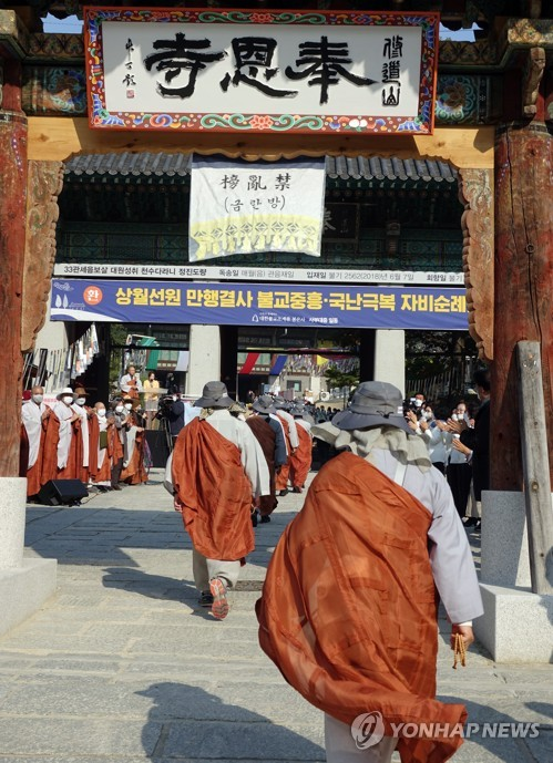 Monks' pilgrimage