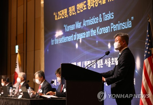 S. Korea-U.S. alliance peace conference