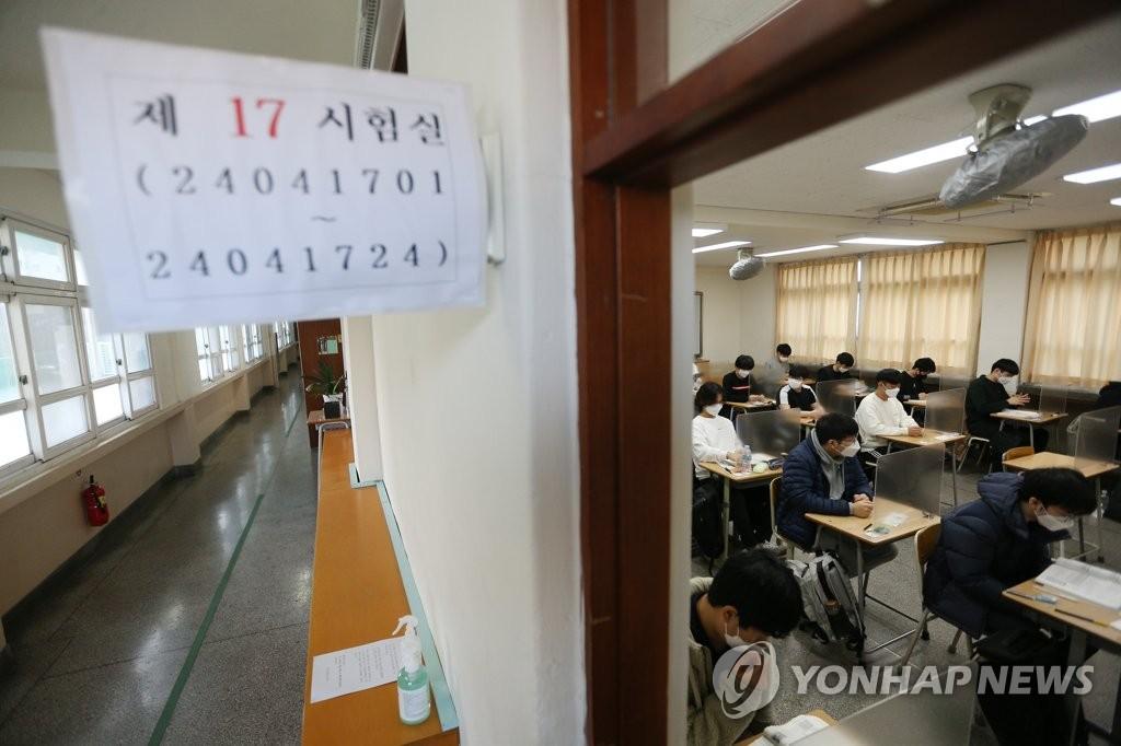 [수능] 시험 시작 기다리는 수험생들