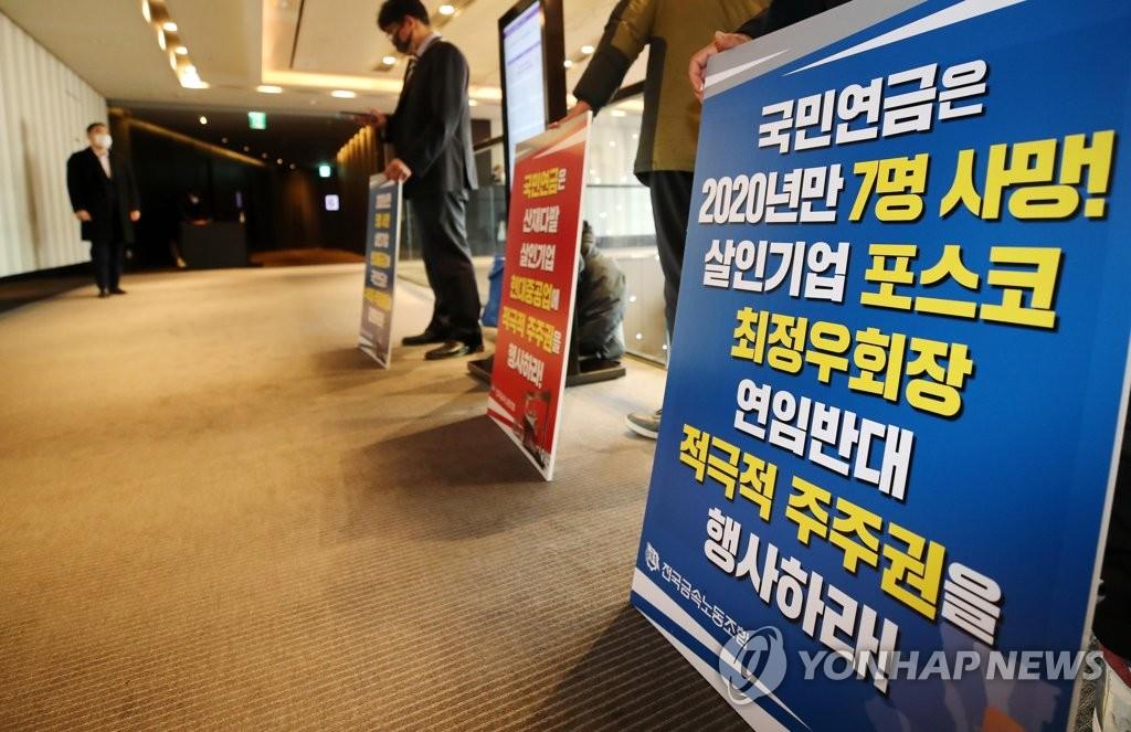 '국민연금은 지배구조 문제기업에 공익이사 추천하라'