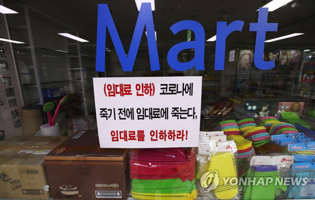 This photo, taken Dec. 17, 2020, shows a sign calling for a cut in rental fees that was put up at an underground shopping mall in Seoul's shopping district of Myeongdong. (Yonhap)