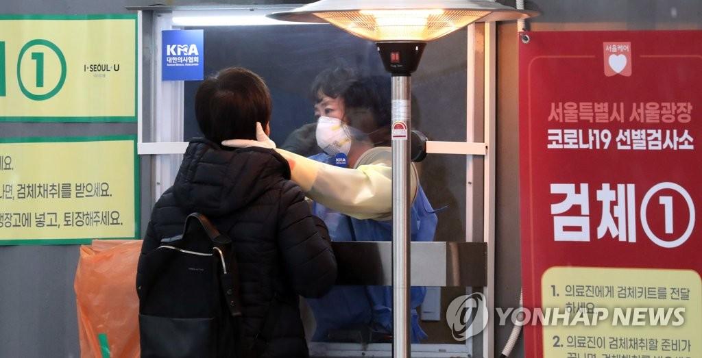 서울광장 임시 선별검사소 검체검사