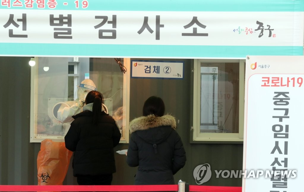 People undergo coronavirus tests at a clinic in Seoul on Feb. 5, 2021. (Yonhap)