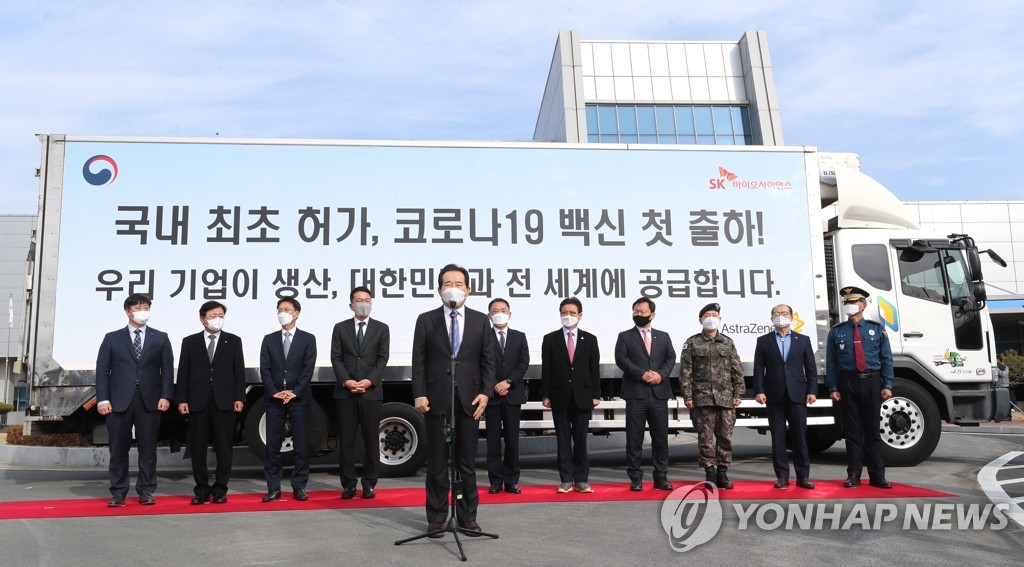 Prime Minister Chung Sye-kyun (C, front) delivers a speech during a ceremony to mark the first shipments of AstraZeneca's vaccines at South Korean drugmaker SK Bioscience Co. in Andong, 270 kilometers southeast of Seoul, on Feb. 24, 2021, two days ahead of the start of the COVID-19 vaccination of the whole nation. SK Bioscience is a local consignment production contractor of the British-Swedish pharmaceutical giant. (Yonhap)
