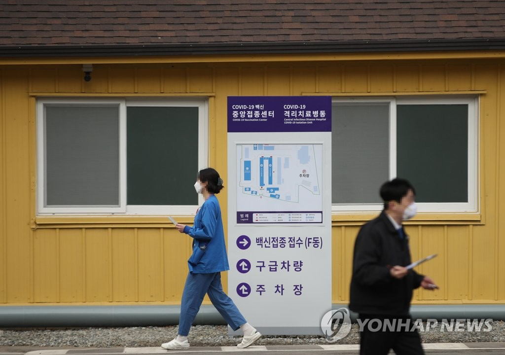 This photo, taken Feb. 28, 2021, shows South Korea's central COVID-19 vaccination facility at the National Medical Center in central Seoul. (Yonhap)
