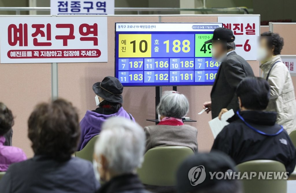 Seniors age 75 and over wait to be inoculated with Pfizer's COVID-19 vaccine at a vaccination center in southern Seoul on April 17, 2021, in this photo provided by Dongjak Ward Office. (PHOTO NOT FOR SALE) (Yonhap)