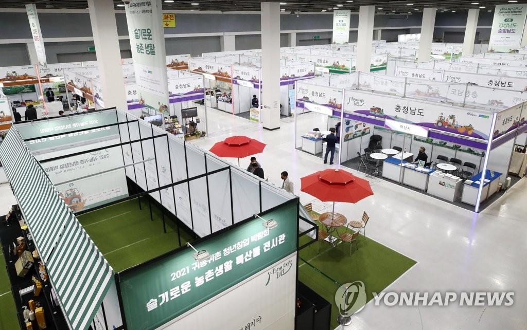 연합뉴스 귀농귀촌 박람회 개막…온·오프라인 병행