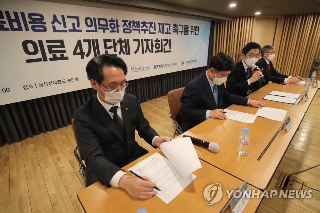 의료 4개 단체, 비급여 진료비 신고 의무화 정책추진 재고 촉구 기자회견