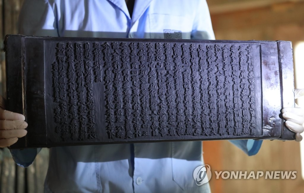 해인사 팔만대장경 공개